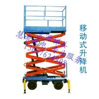重庆剪叉式升降机/升降货梯液压平台