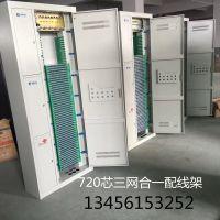 576芯720芯odf光纤配线柜ODF配线机柜配线架三网合一光配箱光配架