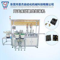 东莞圣杰全自动插座开关组装机 锁螺丝机 自动化设备 自动机