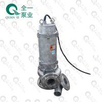 广州全一泵业WQG型不锈钢潜水污水泵 不锈钢耐腐蚀潜水泵 海水排污泵