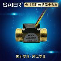 SAIER霍尔水流传感流量计 全铜电热水器水流量传感器等4分通用