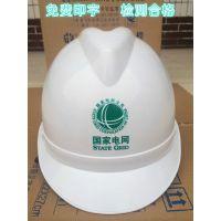 电力电工安全帽 工地施工安全头盔 透气孔型安全帽 透气安全帽