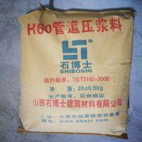 压浆料 预应力管道压浆料 孔道压浆料 厂家直销