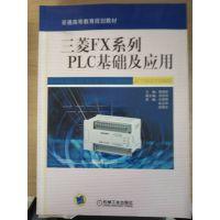 三菱FX系列PLC基础及应用