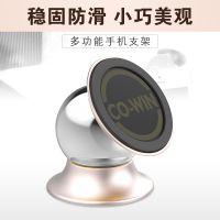 CO-WIN雍盛专利手机支架广东车载手机导航支架现货供应