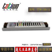 通天王12V12.5A电源变压器 12V150W长条超薄灯箱开关电源