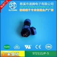 5芯 防水连接器 航空插头 PCS 圆形LED 插座ST21熔接AC/DC快速