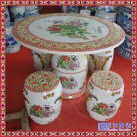 陶瓷桌凳厂家景德镇陶瓷桌凳手绘陶瓷桌凳桌椅套装