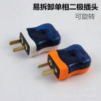 两极电源插头二极插头 单相 电源插头 棉湖2插头 旋转式转换插