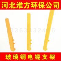 淮方厂家直供 200*100玻璃钢电缆支架