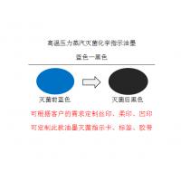 供应以晨牌Steam-BB、YB型高温压力蒸汽灭菌化学指示变色油墨灭菌指示卡 蓝变黑 黄变黑 红变黑