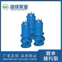 厂家直销现货全型号 潜水排污泵  供水设置排污泵 离心泵 潜水泵