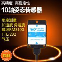 维特智能姿态传感器 高精度数字姿态传感器
