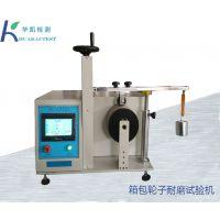 箱包轮子耐磨试验机生产厂家-华凯检测设备直供