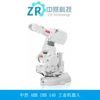 ABB IRB I40工业机器人 江阴市中然焊接机器人厂家