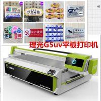 装饰画理光uv平板彩印机 供应3d壁画uv平板打印机 3020型号