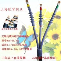 35kv硅橡胶冷缩型电缆 上海欧贤