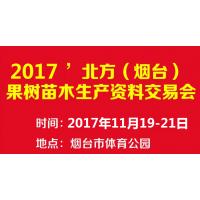 2017北方(烟台)果树苗木·生产资料交易会