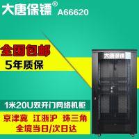 大唐保镖A6 6620大唐 加厚款 网络机柜1米 20U机柜 一米 600 600