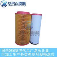 寿力空压机、 空气滤芯6209561M1玻璃纤维滤芯厂家直销
