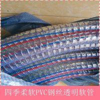 a φ14mm pvc钢丝透明软管 厂家直销耐酸碱pvc钢丝软管