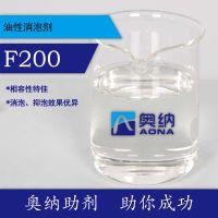 佛山奥纳改性有机硅聚合物消泡剂