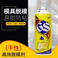 6S注塑脱模剂/干性脱模剂/模具离型剂450ML