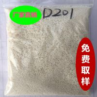 乌鲁木齐D201阴离子交换树脂什么价格 青腾D201碱性离子交换树脂发货快