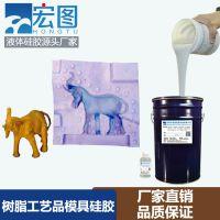 深圳宏图树脂工艺品专用模具硅胶耐腐蚀流动性好