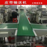 供应输送机皮带 物流分拣输送线 滚筒输送机正隆鑫直销