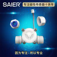 SAIER/赛盛尔在线订购低流量水流传感器,6mm小管径小流量霍尔传感器