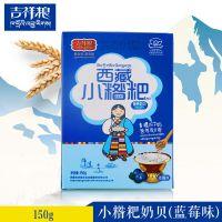 西藏吉祥粮青稞蓝莓味小糌粑(奶贝)有机食品小糕点