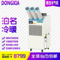 重庆汽车零部件工厂配套空调SAC-65多工人降温产线制冷移动一体式空调