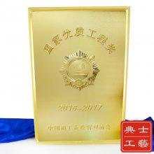 中国建筑业协会颁发的奖杯,国优奖奖杯定制,国家优质工程奖牌制作,金属礼品奖品生产厂家