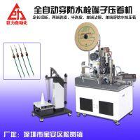 自动穿防水栓端子机 单端切线剥线沾锡压端子多功能一体机自动化设备