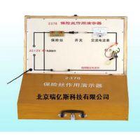 哪里购买保险丝作用演示器ABF-045型生产销售
