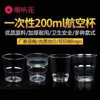 喇叭花200ml一次性杯子航空杯定制 ps透明硬塑料杯广告杯定做图案