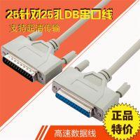 DB25公对母1.5米 激光设备连接线 DB25针对孔