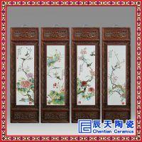 景德镇陶瓷瓷板画山水风景四条屏挂画家居客厅乔迁装饰画