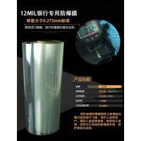 陕西银行玻璃安全防爆膜/12mil防爆膜/银行专用0.275厚防爆膜