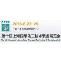 2018上海国际化工展览会
