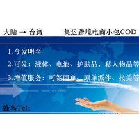 深圳沙井跨境电商小包快递空运台湾可COD