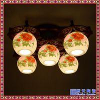 景德镇薄胎陶瓷中式复古艺术吸顶灯卧室阳台吊灯厂家