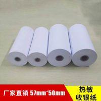 热敏收银纸印刷57*50mm  收费小票纸 POS机打印纸 超市热敏纸