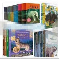 畅销儿童文学书籍沈石溪动物小说全套45册品藏书系畅销动物小说书