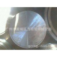 供应深圳船标GB573标准铝合金盲板(法兰盖),广州市鑫顺管件