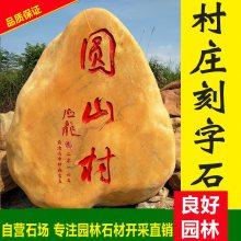 公园摆放黄色的石头叫什么黄蜡石吗