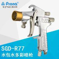 台湾宝丽手动喷枪SGD-R77 水包水多彩喷枪 墙面漆喷漆枪