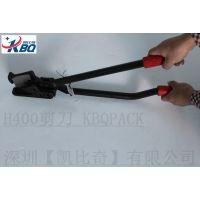 进口YBICO品牌 台湾品质H400手动开包剪刀 铁皮钢带剪
