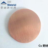 定制高纯铜靶材,溅射镀膜Cu靶材,科研实验用高纯铜靶材